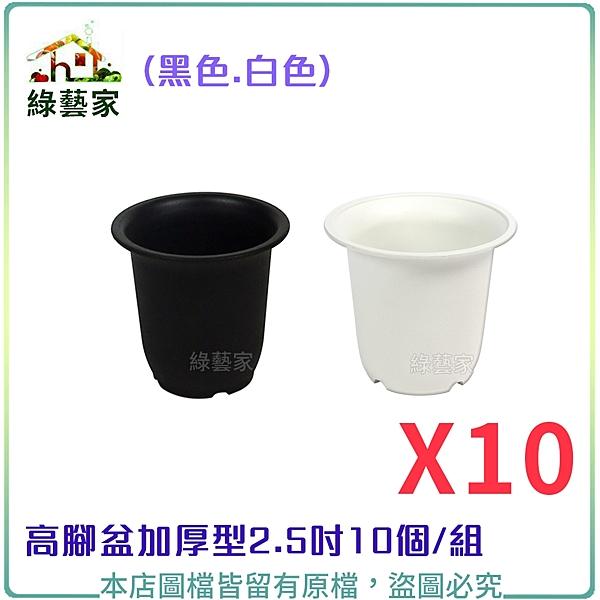 【綠藝家】高腳盆加厚型2.5吋10個/組(黑色.白色共2色可選)
