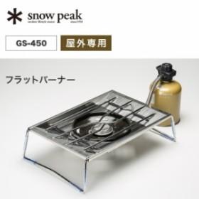 snow peak スノーピーク フラットバーナー 調理器具 コンロ バーナー ガス GS-450