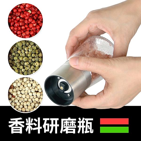 【樂司 香料研磨瓶】胡椒研磨罐  調味料手動研磨器  玻璃研磨瓶  研磨調味罐K3735[百貨通]