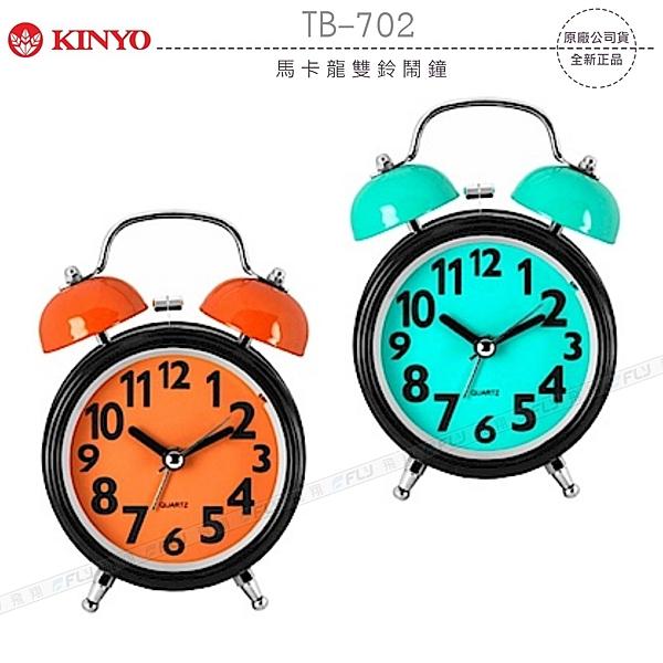 《飛翔3C》KINYO 耐嘉 TB-702 馬卡龍雙鈴鬧鐘│公司貨│床頭時鐘 擺鐘 小夜燈照明 玻璃鏡面