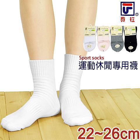 【衣襪酷】費拉 運動氣墊毛巾底 1/2短襪 素面款 學生襪 台灣製