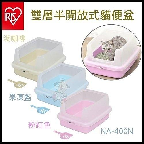 48H出貨*WANG*日本IRIS日本設計雙層加高貓便盆 貓砂盆,貓砂不亂噴.(NA-400N新色)