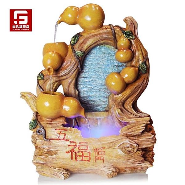 [協貿國際]家居客廳落地加濕器噴泉 創意輪 中式葫蘆流水擺件1入
