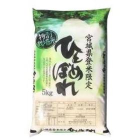 玄米 5kg 宮城県 ひとめぼれ 5kg こだわり満足 ヒトメボレ 1等米 100%