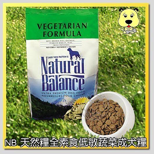 【培菓寵物48H出貨】NB》天然糧全素食低敏蔬菜成犬糧5磅