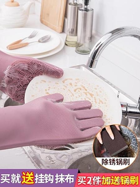 硅膠洗碗手套女洗碗神器防水刷碗洗衣家務加厚魔術廚房多功能 【全館免運】