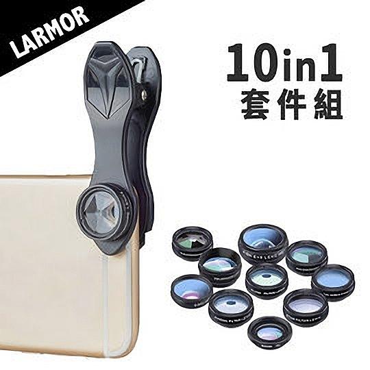 Larmor LM-DG10 10合1專業手機鏡頭組-廣角/魚眼/微距等特效鏡頭 附收納盒