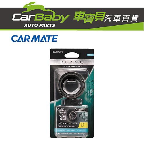 【車寶貝推薦】CARMATE BLANG冷氣孔圓形芳香消臭 暢浴香 H1152