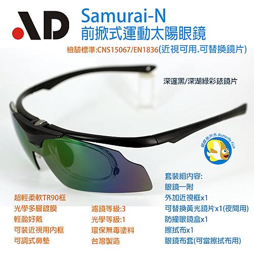 AD-近視可用 前掀式運動太陽眼鏡 SamuraiN 深邃黑 套裝組;蝴蝶魚戶外