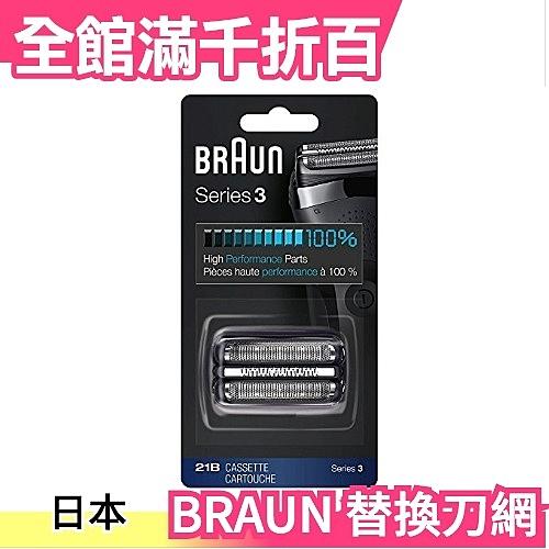 【BRAUN 3系列 刀網 F/C21B】日本 Braun 刮鬍刀 刀頭 刀網匣【小福部屋】
