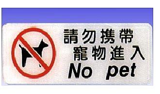 告示牌-請勿攜帶寵物進入9*25 cm
