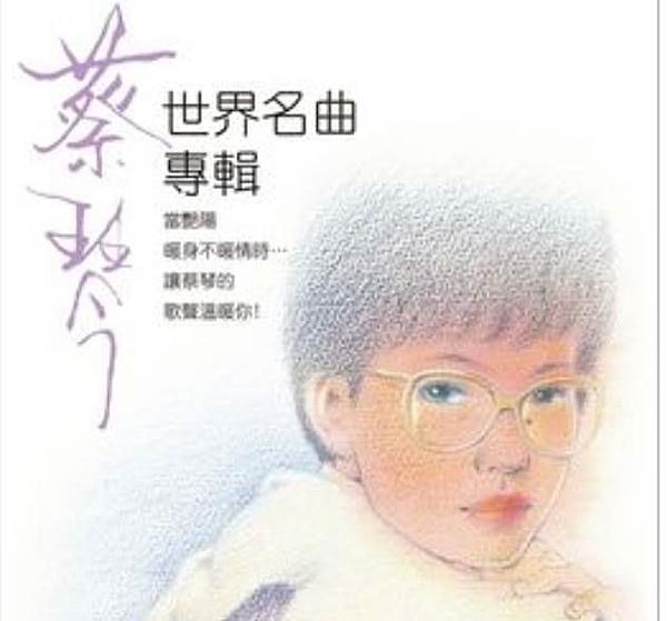 【停看聽音響唱片】【黑膠LP】蔡琴:世界名曲專輯 (180克)