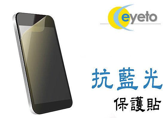 ✔eyeto A3 42 x29.7cm 抗藍光 護眼 亮面 手機 螢幕保護貼/螢幕貼/保貼/濾藍光/APPLE/HTC/SAMSUNG/SONY/LG