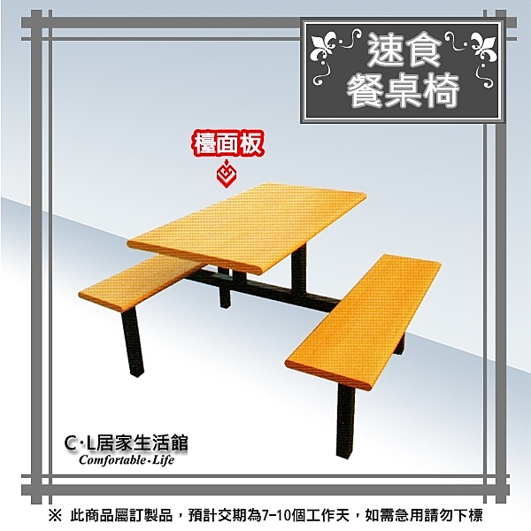 【 C . L 居家生活館 】13-6 速食餐桌椅(檯面桌板)