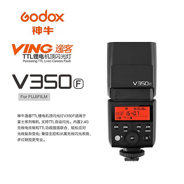◎相機專家◎ 送原電 數量有限 Godox 神牛 V350F Fuji TTL鋰電機頂閃光燈 X1 V350 公司貨