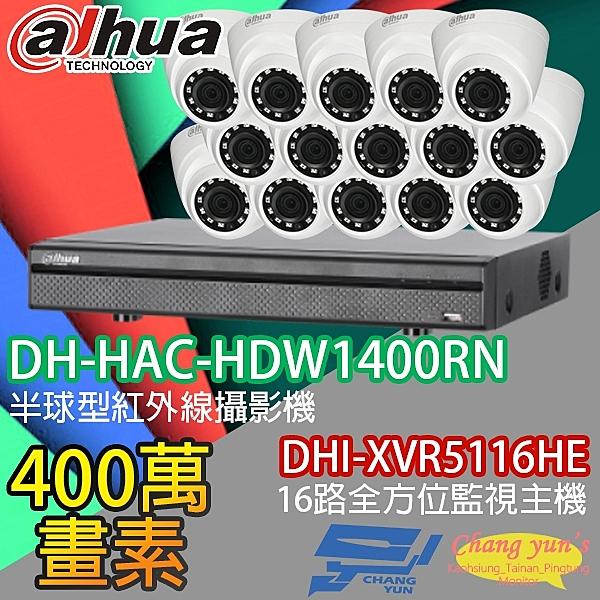 大華 監視器 套餐 DHI-XVR5116HE 16路主機+DH-HAC-HDW1400RN 400萬畫素 攝影機*15