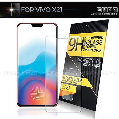NISDA for VIVO X21 鋼化 9H玻璃保護貼-非滿版