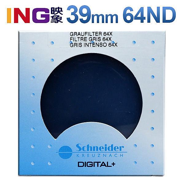 Schneider 39mm ND64 減光鏡 (減6格) 德國製造 信乃達 見喜公司貨 39 ND