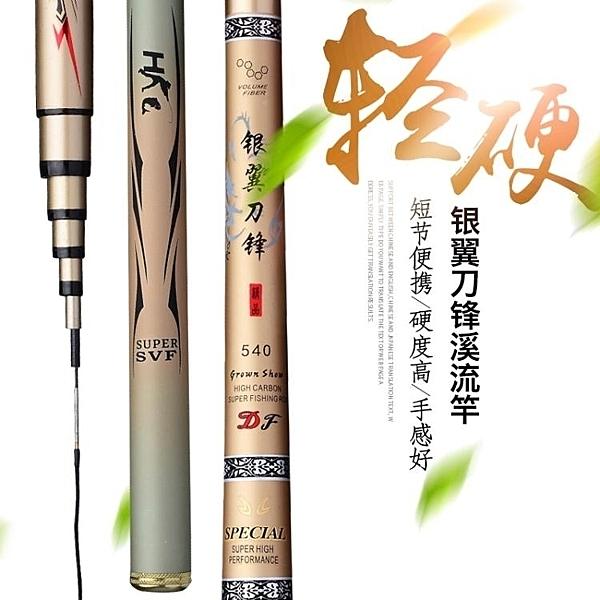 釣魚竿 新款魚竿手竿碳素4.5米超輕超細超硬短節竿溪流竿台釣魚竿套裝 莎瓦迪卡