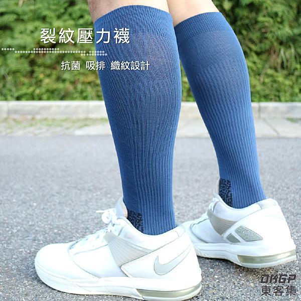 《東客集DKGP290》時尚裂紋運動壓力襪 排汗快乾