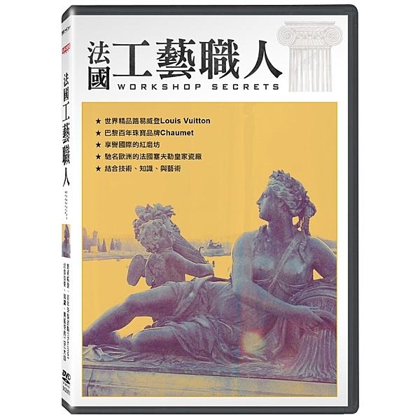 【停看聽音響唱片】【DVD】法國工藝職人