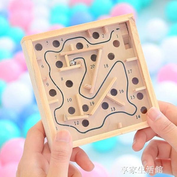 兒童禮物小學生迷宮開發智力玩具 成人益智休閒迷宮走珠親子游戲-享家