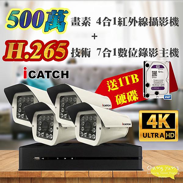 可取 ICATCH KMH-0425EU-K H.265 4路主機 + 5MP 500萬畫素 戶外型 紅外線攝影機*4