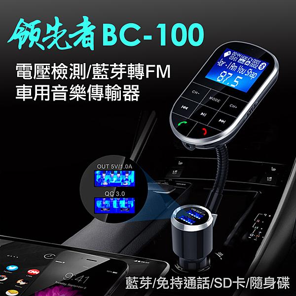 領先者BC-100 電瓶電壓檢測/車用免持/藍芽轉FM音樂傳輸器