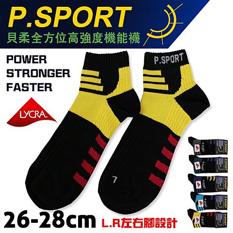 【衣襪酷】萊卡運動機能短襪 加大 腳踝加強足弓 台灣製 貝柔 PB