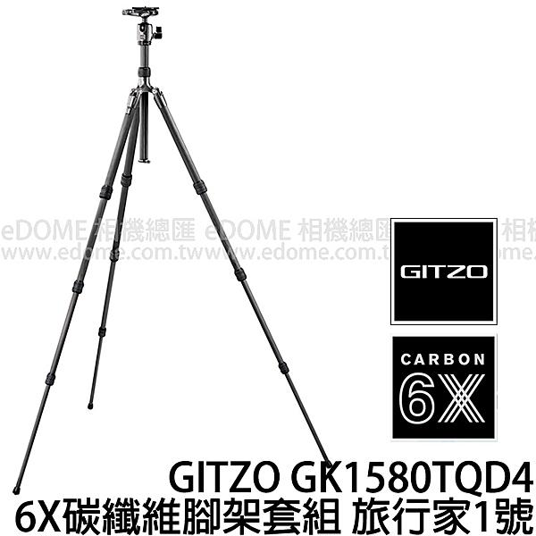 GITZO GK 1580TQD4 贈腳架套 (24期0利率 免運 文祥公司貨) GT1543T+GH1780TQD 碳纖維三腳架套組 旅行家1號