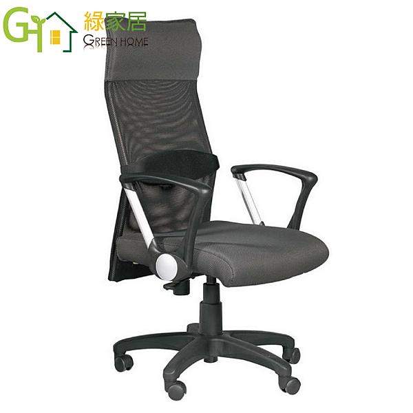 【綠家居】星亞時尚皮革網布高背辦公椅(可後仰+氣壓升降+4色可選)
