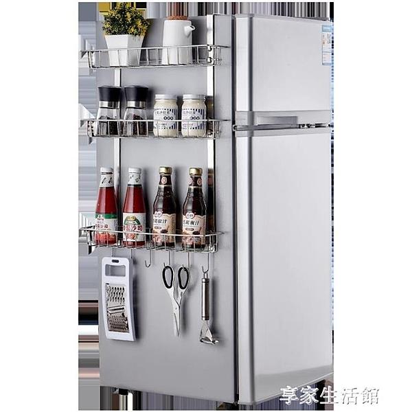 304不銹鋼冰箱掛架側邊壁掛廚房置物架收納調味多功能儲物保鮮膜-金牛賀歲