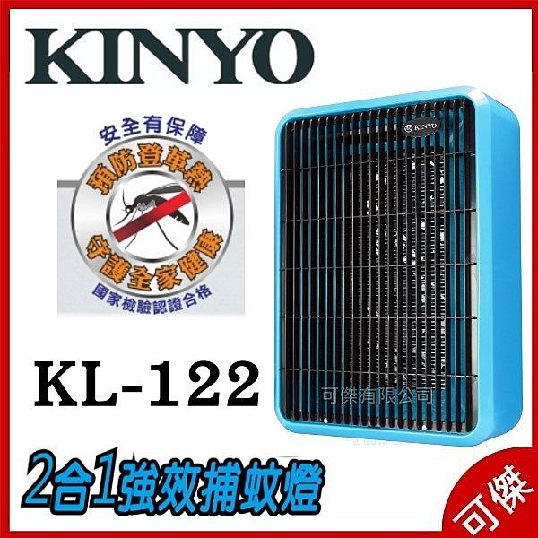 KINYO KL-122 二合一 強效 捕蚊燈 電擊+吸入 物理誘捕技術 雙風扇氣旋 只有宅配.超取一律取消訂單