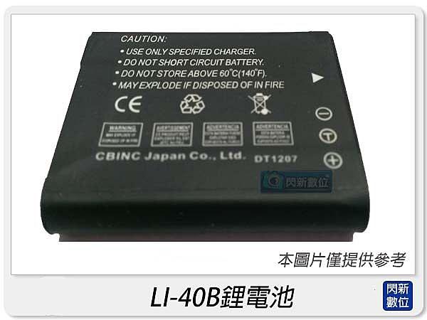 Olympus LI-40B 防爆鋰電池( FOR IR300 SP550 SP700 VR310 VR320 適用) LI40B 副廠電池