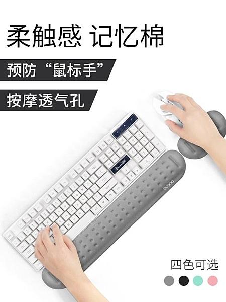 滑鼠墊 鍵盤手托 記憶棉機械鍵盤托電腦鼠標手護腕托手托鼠標墊護腕托【限時八五鉅惠】