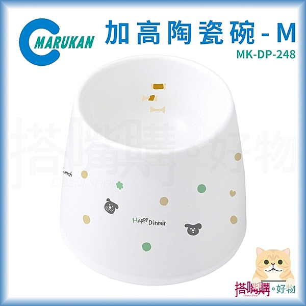日本MARUKAN『加高陶瓷碗M』MK-DP-248【搭嘴購】