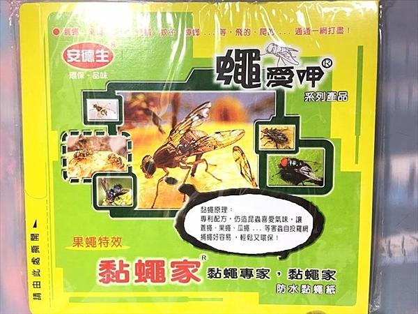 安德生 防水黏蠅紙【59013081】黏蠅紙 粘蠅紙 黏蒼蠅 黏果蠅 果園用品 果樹用品《八八八e網購