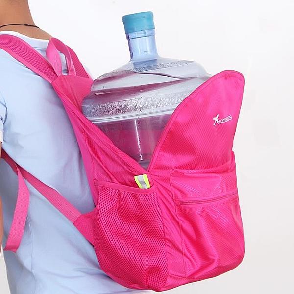 戶外超輕可摺疊皮膚包便攜式後背包輕便防水登山包運動旅行背包女 黛尼時尚精品