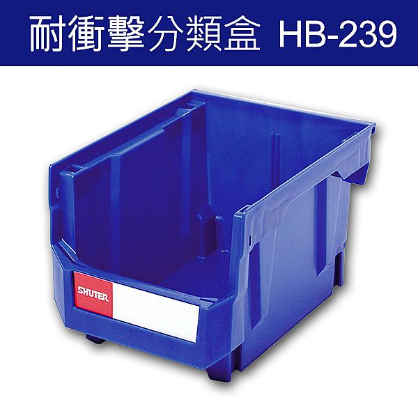 樹德 分類整理盒 HB-239 DIY、耐衝擊、大容量 (20個/箱)/工具箱/工具盒/收納櫃/零件盒/五金櫃/零件櫃