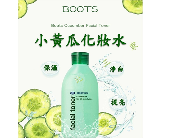 BOOTS essentials 小黃瓜化妝水 玻尿酸 精華化妝水 神仙水 精華液 清爽 嫩白 滋養 修護 水潤 煥白