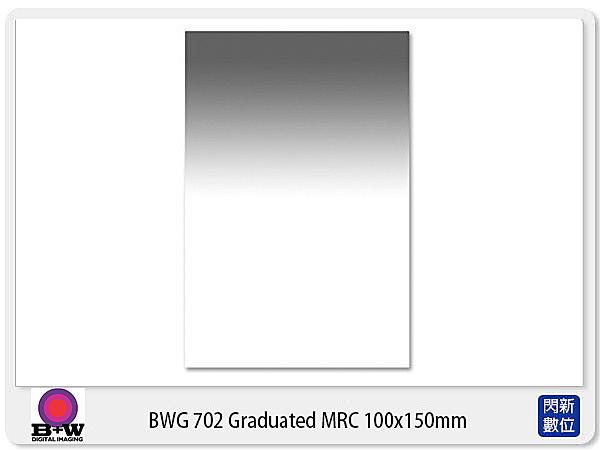 【0利率,免運費】德國 B+W Graduated MRC 702 方型漸層鏡 ND6 光學玻璃 100x150mm (公司貨)