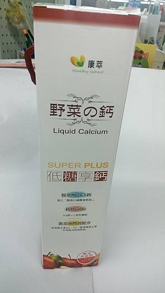 康萃 野菜の鈣 750ml/瓶 低糖享鈣 黃金液體鈣~ 6瓶入/組