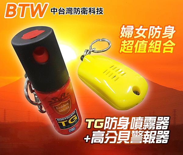 【中台灣防衛科技】婦女防身器材超值組合 *金盾防身噴霧器25CC型+高分貝警報器*