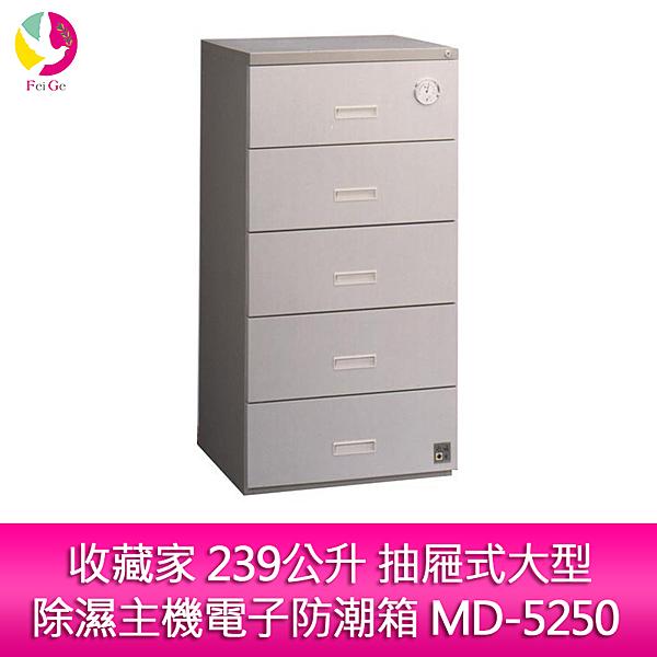 分期零利率 收藏家 239公升 抽屜式大型除濕主機電子防潮箱 MD-5250
