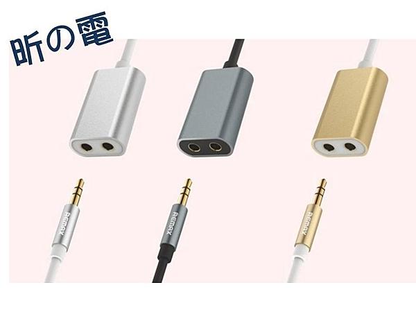 【世明國際】Remax耳機一分二音頻線IOS9安卓通用音頻線轉接頭耳機延長分線器