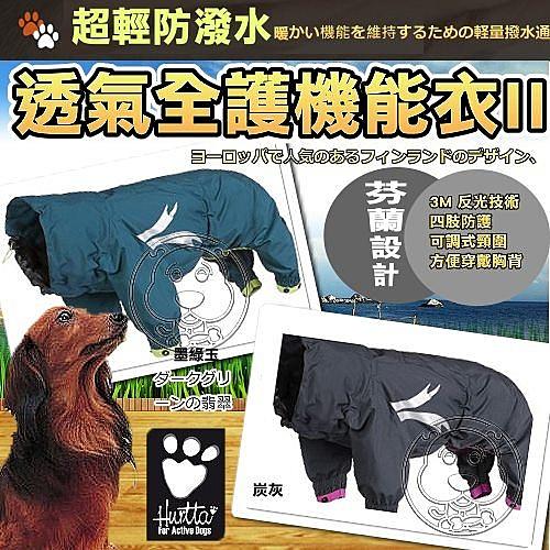 【培菓平價寵物網】Hurtta保暖機能性外套超輕防潑水透氣《全護機能衣》背長25cm