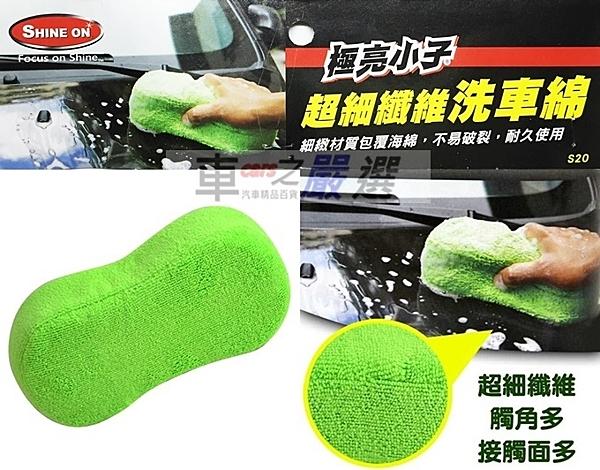 車之嚴選 cars_go 汽車用品【S20】極亮小子 人體工學 超細纖維洗車海綿 綠色 清潔清洗一次搞定