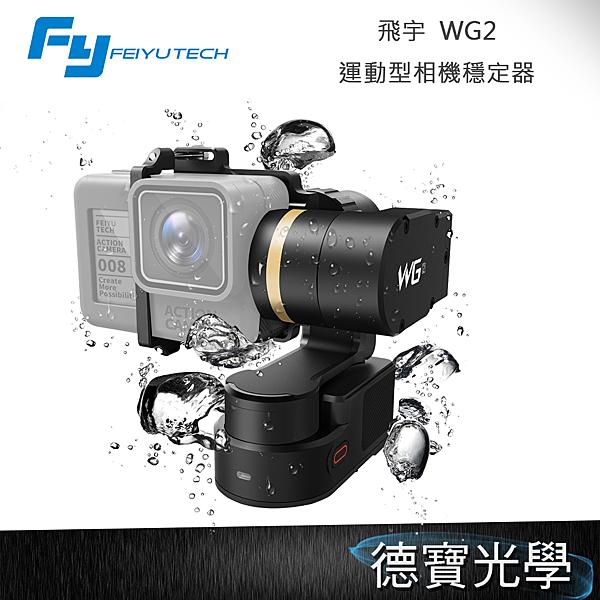 Feiyu 飛宇 WG2 防潑水 穿戴式 運動相機 穩定器 公司貨 防潑水 穿戴錄影  Gopro Theye
