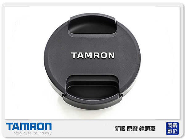 Tamron 騰龍 Lens Cap 77mm 內夾式 新版 II 原廠 鏡頭蓋 (77 公司貨)