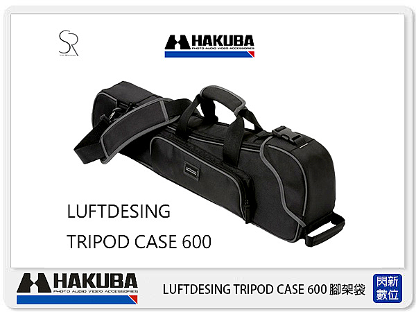 HAKUBA LUFTDESING TRIPOD CASE 600 腳架袋 燈架袋 三腳架 單腳(HA13039,公司貨)